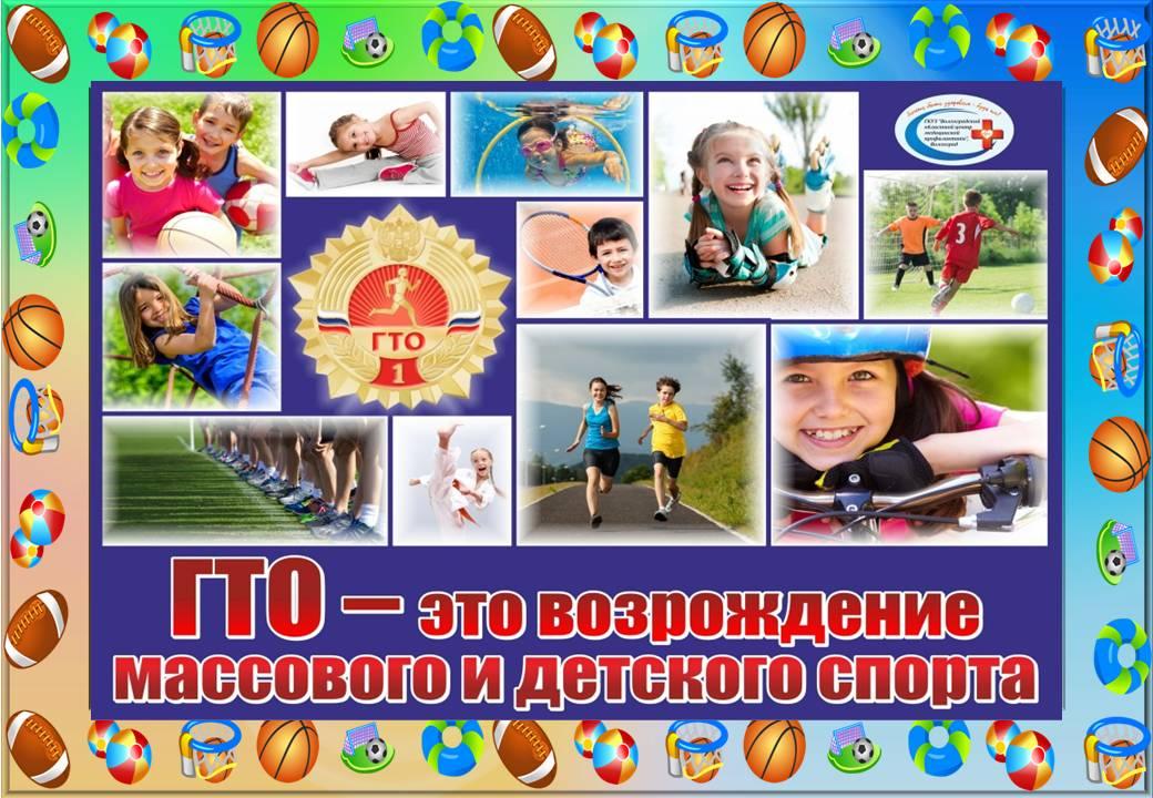 Картинки гто для детей, день города санкт-петербурга