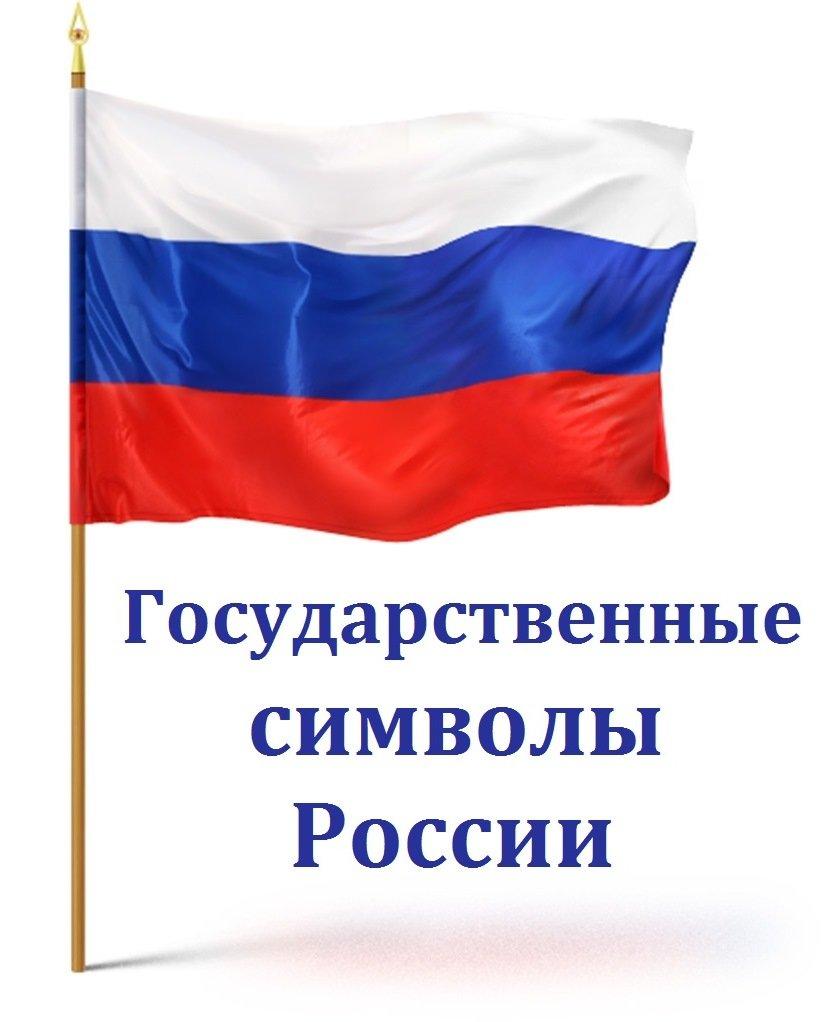 Государственная символика россии картинки, днем