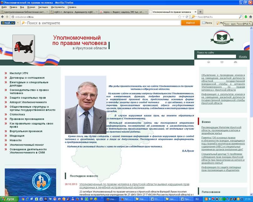 ПОТ РМ -008 -99. Межотраслевые правила по охране труда при. Докипедия